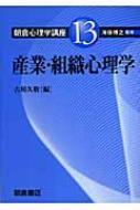 産業・組織心理学 朝倉心理学講座