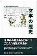 文字の歴史 ヒエログリフから未来の「世界文字」まで
