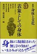 表象としての身体 叢書・身体と文化