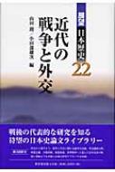近代の戦争と外交 展望日本歴史