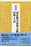 重光葵 最高戦争指導会議記録・手記