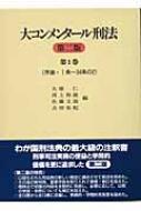 大コンメンタール刑法 第1巻 序論・第1条〜第34条の2
