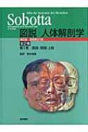 Sobotta図説人体解剖学 第1巻 頭部・頸部・上肢