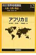 アフリカ 2 朝倉世界地理講座