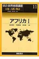 アフリカ 1 朝倉世界地理講座