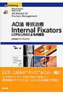 AO法骨折治療Internal Fixators LCPとLISSによる内固定