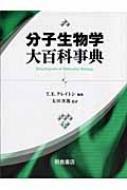分子生物学大百科事典