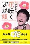 花咲くばか娘 集英社文庫