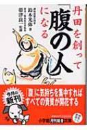 丹田を創って「腹の人」になる 小学館文庫