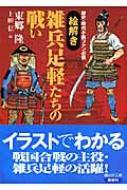 「絵解き」雑兵足軽たちの戦い 歴史・時代小説ファン必携 講談社文庫