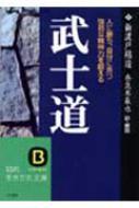 武士道 人に勝ち、自分に克つ強靱な精神力を鍛える 知的生きかた文庫