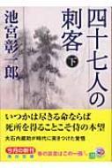 四十七人の刺客 下 角川文庫