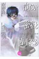 冷たい密室と博士たち 幻冬舎コミックス漫画文庫