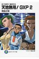 真・天地無用!魎皇鬼外伝天地無用!GXP 2 富士見ファンタジア文庫