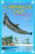 しっぽをなくしたイルカ 沖縄美ら海水族館フジの物語 講談社青い鳥文庫