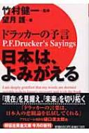 日本は、よみがえる ドラッカーの予言 祥伝社黄金文庫