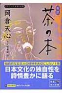 新訳・茶の本 ビギナーズ日本の思想 角川ソフィア文庫