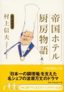帝国ホテル厨房物語 私の履歴書 日経ビジネス人文庫