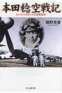 本田稔空戦記 エース・パイロットの空戦哲学 光人社NF文庫