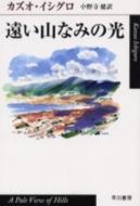遠い山なみの光 ハヤカワepi文庫