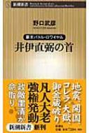 井伊直弼の首 幕末バトル・ロワイヤル 新潮新書