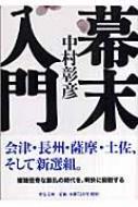 幕末入門 中公文庫