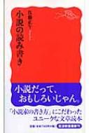 小説の読み書き 岩波新書
