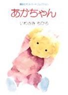 あかちゃん 講談社ポストカード・コレクション