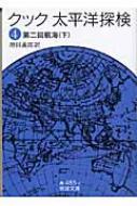 クック 太平洋探検 4|下 第二回航海 岩波文庫