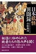 日本妖怪異聞録 講談社学術文庫