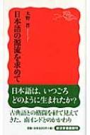 日本語の源流を求めて 岩波新書