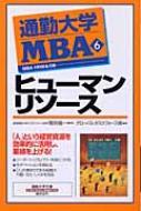 通勤大学MBA 6 ヒューマンリソース 通勤大学文庫
