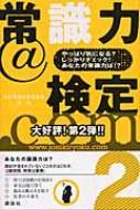 常識力@検定.com2 やっぱり気になる?しっかりチェック!あなたの常識力は!?