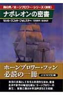 ナポレオンの密書 海の男/ホーンブロワー・シリーズ 別巻 ハヤカワ文庫NV