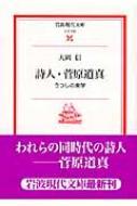 詩人・菅原道真 うつしの美学 岩波現代文庫