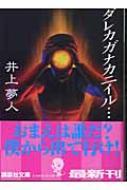 ダレカガナカニイル… 講談社文庫
