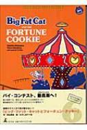 ビッグ・ファット・キャットとフォーチュン・クッキー BFC BOOKS