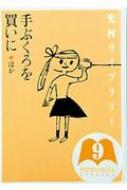 光村ライブラリー 第9巻