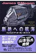 断絶への航海 ハヤカワ文庫SF