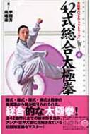 42式総合太極拳入門 太極拳ハンドブックシリーズ