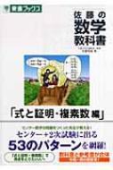 佐藤の数学教科書「式と証明・複素数編」 東進ブックス