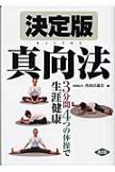 決定版 真向法 3分間4つの体操で生涯健康 健康双書