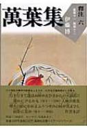 萬葉集釋注 6 巻第十一・巻第十二 集英社文庫ヘリテージシリーズ