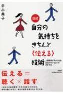 HMV&BOOKS online平木典子/図解自分の気持ちをきちんと〈伝える〉技術 人間関係がラクになる自己カウンセリングのすすめ