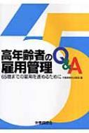労働調査会/高年齢者の雇用管理q & A 65歳までの雇用を進めるために