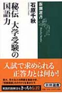 秘伝 大学受験の国語力 新潮選書