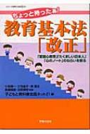 ちょっと待ったあ!教育基本法「改正」 「愛国心教育」「たくましい日本人」「心のノート」のねらいを斬る シリーズ世界と日本21