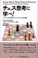 チェス思考に学べ! チェスの十五大原則に学ぶビジネスと人生の戦略