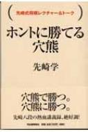 ホントに勝てる穴熊 先崎式将棋レクチャー&トーク