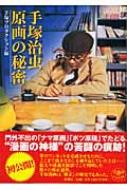 手塚治虫 原画の秘密 とんぼの本